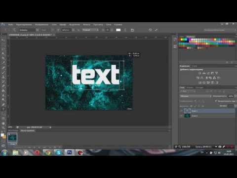 Как наложить фон на текст Photoshop CS6 (самый простой способ)