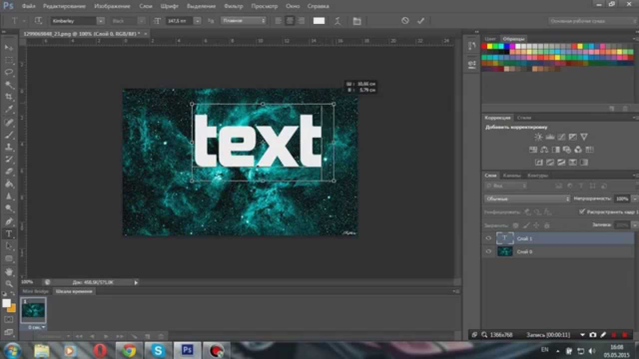 Как вставить текст в фотошопе