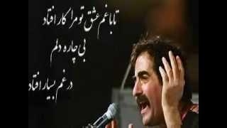 Shahram Nazeri yadegare doost - شهرام ناظری یادگار دوست