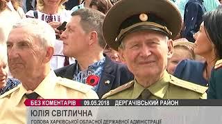 Своєю мужністю, силою і сміливістю українці зробили незаперечний внесок в перемогу