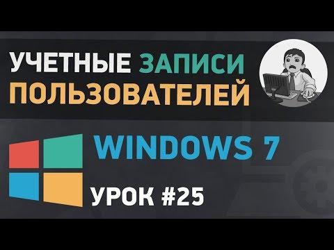 Урок #25. Учетные записи пользователей Windows 7