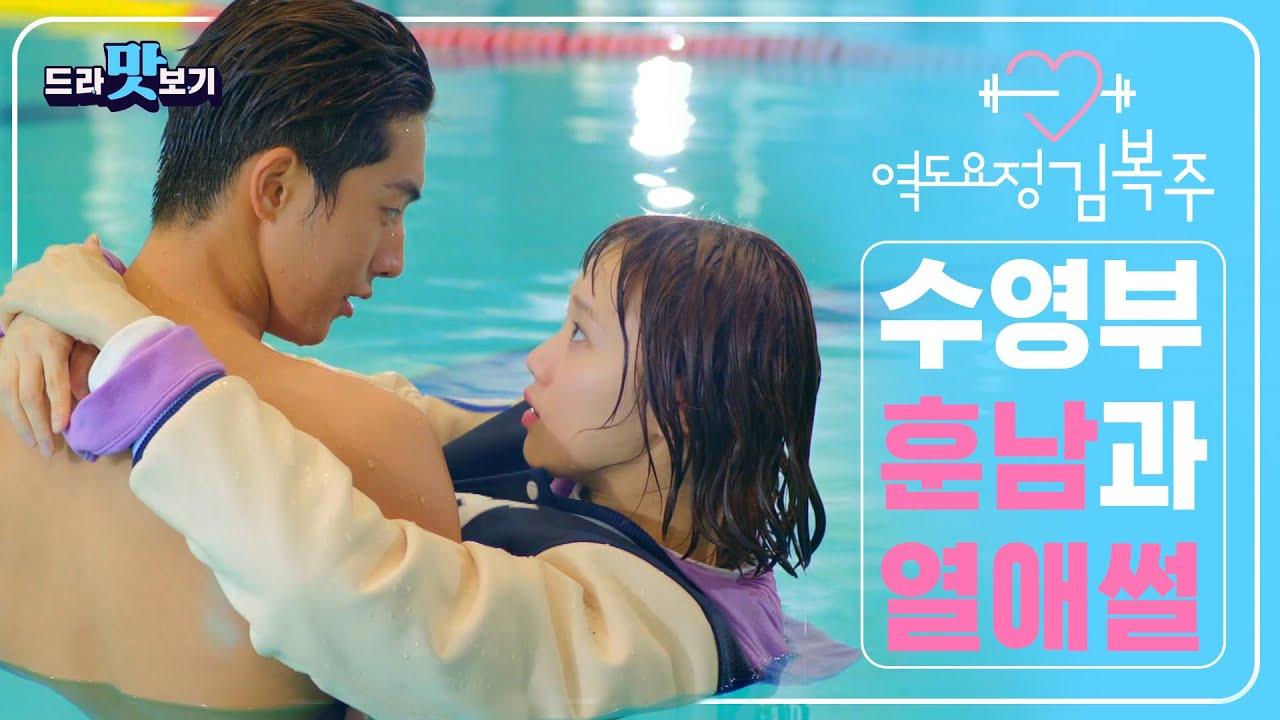 [드라맛보기] 역도요정 김복주 15분 몰아보기 | 친구에서 연인으로♥ 남사친의 정석
