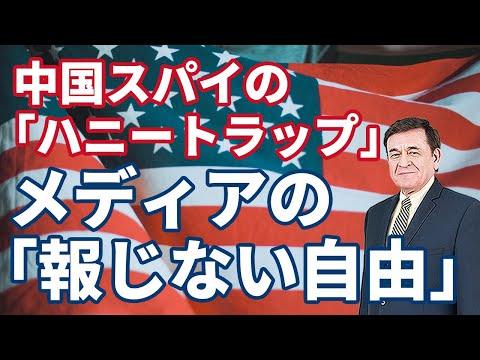 2020/12/27 中国スパイの「ハニートラップ」にメディアの「報じない自由」