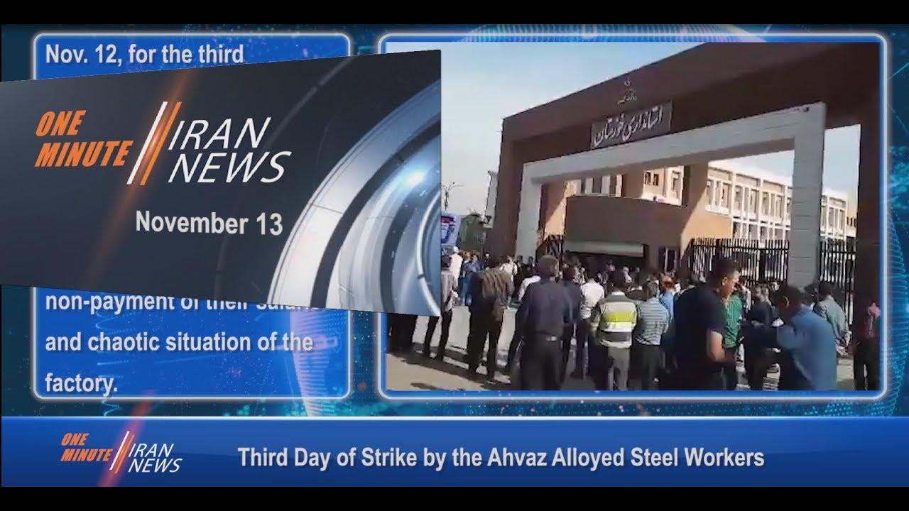 One Minute Iran News, November 13, 2018