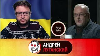 Андрій Луганський та Роман Чайка шматують вату | За чай.com