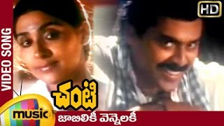 Chanti Telugu Movie songs | Jabiliki Vennelaki Video song | Venkatesh | Meena | Mango Music