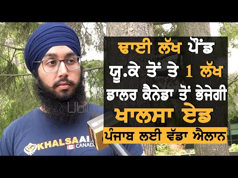 England ਤੇ Canada ਤੋਂ Khalsa Aid ਭੇਜੇਗੀ Punjab ਲੱਖਾਂ ਪੌਂਡ ਤੇ ਡਾਲਰ
