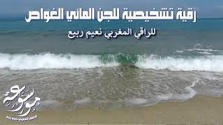 رقية تشخيصية للجن المائي الغواص - الرقية الشرعية - الراقي المغربي نعيم ربيع