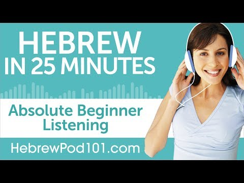 25 Minutes of Hebrew Listening Comprehension for Absolute Beginner