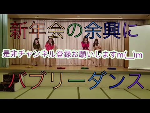 バブリーダンス 踊ってみた Japanese entertainment