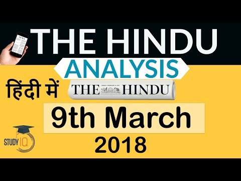 9 March 2018- The Hindu Editorial News Paper Analysis- [UPSC/SSC/IBPS] Current affairs