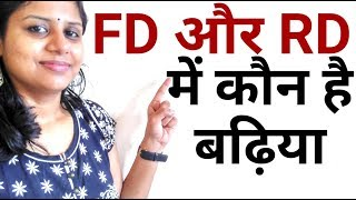 Fixed Deposit vs Recurring Deposit - FD vs RD - Which is better - Bank & Banking tips - in Hindi
