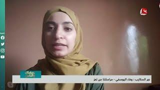 وفاء اليوسفي تتحدث عن العيد وكورونا في تعز  | رمضان والناس