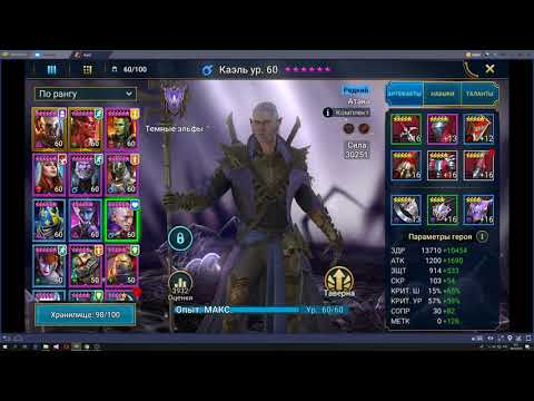 RAID: Shadow Legends Каэль, Атаман, Шевалье обзор героев