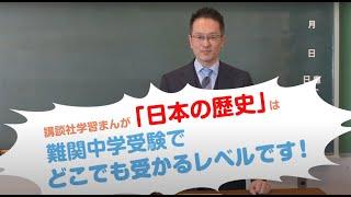 講談社 まんが日本の歴史 伊藤賀一 特別授業  難関中学受験編