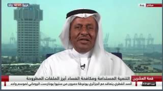 لقاء د.محمد الصبان بقناة سكاي نيوز حول اجتماعات قمة العشرين واجتماع الجزائر النفطي الاحد 2016/9/4