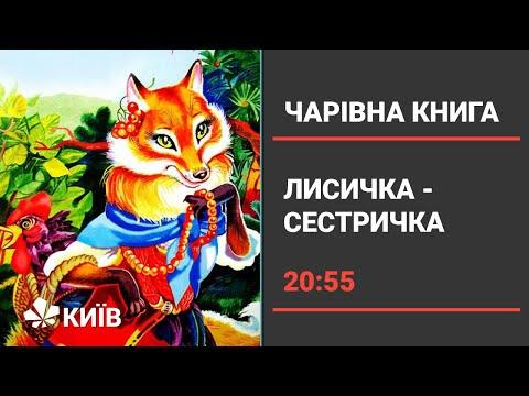 Телеканал Київ: Лисичка-сестричка - українська народна казка