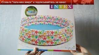 Обзор детского надувного бассейна от Intex № 56440 (Интекс, Интэкс) | Laletunes