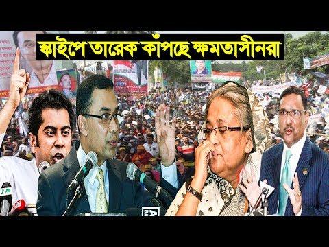 স্কাইপে তারেক ঢাকায় কাঁপছে ক্ষমতাসীনরা বললেন মান্না!! BNP