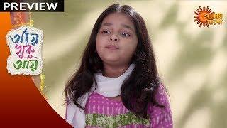 Aye Khuku Aye - Preview | 16th Dec 19 | Sun Bangla TV Serial | Bengali Serial