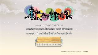 Song : マタアイマショウ (Mata Aimashou) Artist : SEAMO Anime : Toky...