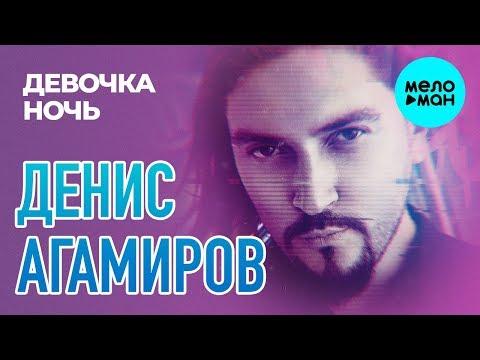 ДЕНИС АГАМИРОВ - Девочка ночь Single