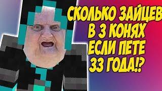 СЛОЖНЫЕ ВОПРОСЫ в Minecraft \\ Diversity 3 #7