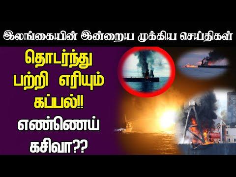 இலங்கையின் இன்றைய முக்கிய செய்திகள் - 04.09.2020 | Sri Lanka News Tamil | Today Jaffna News