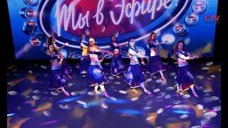 Ты в Эфире. Танцевальный коллектив «Лакшми» - «Мери Маха»
