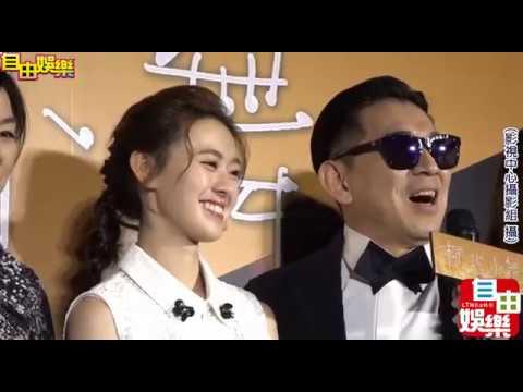 電影《林北小舞》首映會  邱偲琹 高捷