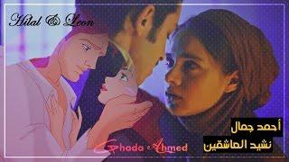 [+ English subtitles] نشيد العاشقين - احمد جمال // Beauty And The Beast ~ Hilal & Leon هلال و ليون