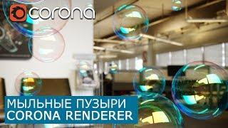 Мыльные пузыри в Corona Renderer и 3Ds Max | Уроки визуализации для начинающих