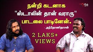 Stalin thaan varaaru | Anthony Daasan Interview | Tamil folk songs | folk marley  | Deva | Aransei