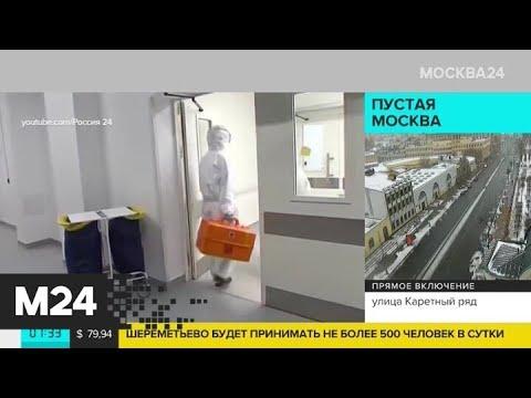 Какие препараты используют для лечения коронавируса в столице - Москва 24