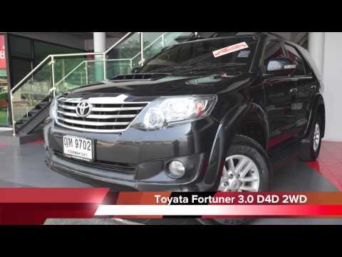 Toyota Fortuner 3.0 D4D VNTurbo By โชว์รูมรถบ้านคุณฉัตรชัย รถมือสองอันดับ 1 พร้อมศูนย์บริการมาตรฐาน