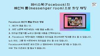 페이스북(Facebook)의 메신저룸(messenge…
