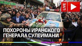 Похороны генерала Сулеймани в Тегеране. Прямая трансляция из Ирана