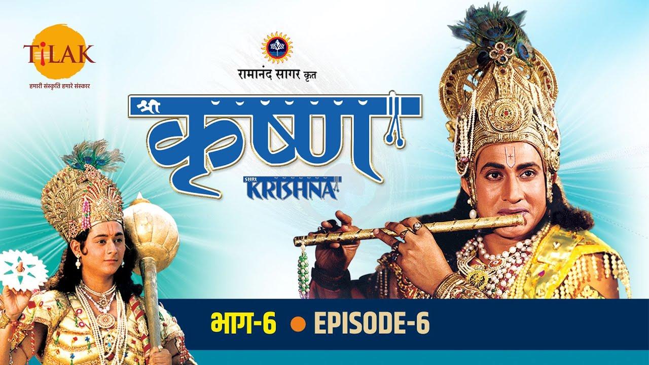 Download रामानंद सागर कृत श्री कृष्ण भाग 6 - शेष नाग का देवकी के गर्भ में समाना | कंस का शेष नाग से भय