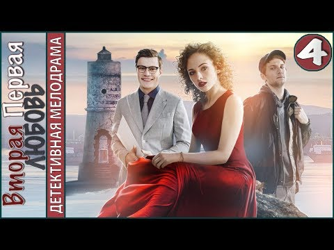 Вторая первая любовь (2019). 4 серия. Детектив, мелодрама.