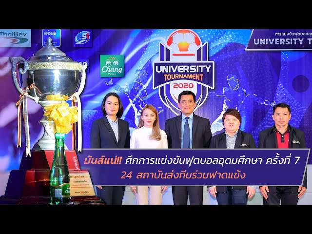 ศึกฟุตบอล University Tournament 2020