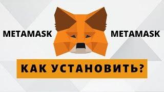 Как установить кошелек метамаск   METSMASK РАСШИРЕНИЕ ETHEREUM ДЛЯ БРАУЗЕРА