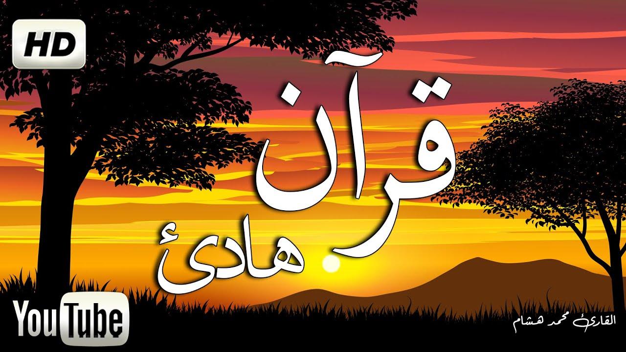 قرآن كريم قبل النوم صوت هادئ راحة لا توصف(أزح هموم قلبك)