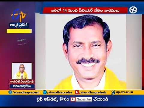 TDP Finalizes All the Candidates List | for Lok Sabha & Assembly Polls