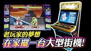老玩家的夢想《大型街機》在家擺一台! 樹莓派4代改裝