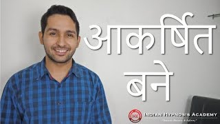 How to be More Attractive (HINDI)