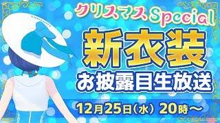 新衣装お披露目生放送-クリスマスSPECIAL-【#燦鳥ノム新衣装】