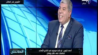 أحمد شوبير: فضل وغالي كوادر محترمة للأهلي.. ومهم استمرار محمد يوسف