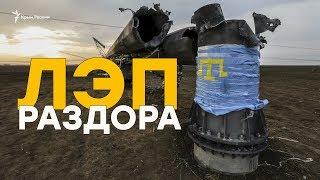 Конфликт на блокаде Крыма: ЛЭП раздора
