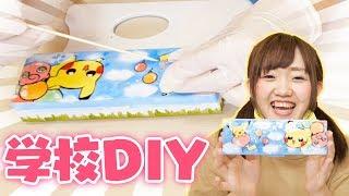 【学校DIY】ポケモンの筆箱をレジンでデコレーションして手作りしてみたよ♪お絵かきもあり【文房具】