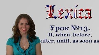 Урок №13. If, when, before, often, untill, as soon as